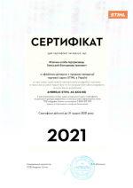 Дилерский сертификат Stihl