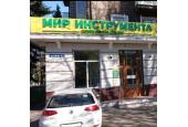 """Магазин """"Мир инструмента"""""""